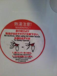 熱湯の注意書き