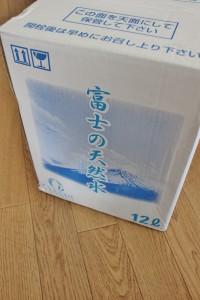 富士の天然水