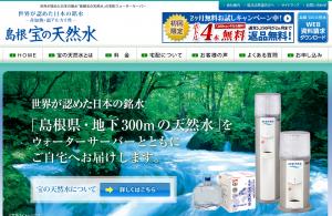島根 宝の天然水(島根のおいしい天然水)公式サイト