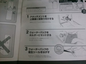 設置方法の説明書
