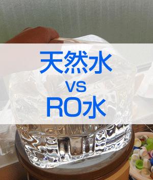 天然水 vs RO水