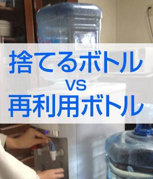 「つぶして捨てられるペットボトル」VS「引き取り可能なガロンボトル」