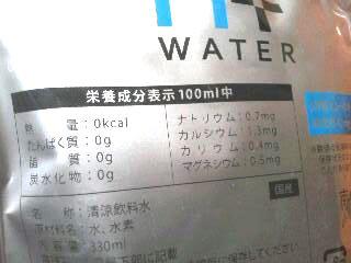 ナノバブル水素水の成分表